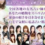 電話占いヴェルニの愛咲姫先生が坂下千里子さんを占った結果は?