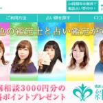 電話占い【絆】の3,000円分無料&お試し10分無料を体験するには?